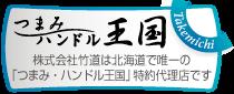 dairiten-takemichi-tsumami